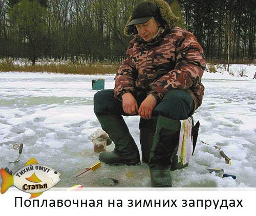 Поплавочная на зимних запрудах