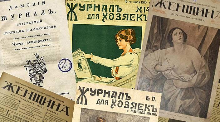 О чём писали женские журналы прошлых веков