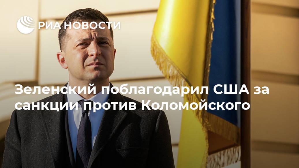 Зеленский поблагодарил США за санкции против Коломойского Украины, также, Зеленский, олигархами, МОСКВА, ввели, офисе, президента, заключили, сделал, борьбы, местными, больше, другие, Ранее, против, санкции, частности, украинского, бизнесмена