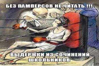 Школьники взорвали интернет!!! Выдержки из их сочинений.