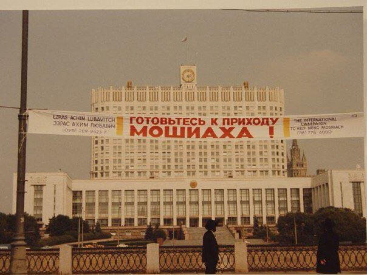 Москва, год 1992