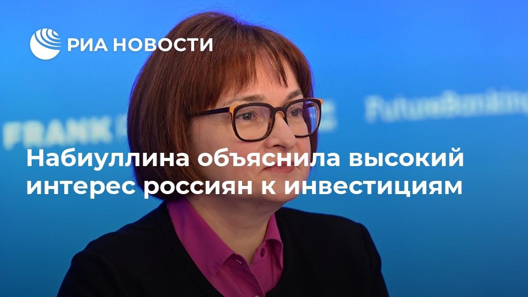 Набиуллина объяснила высокий интерес россиян к инвестициям Лента новостей