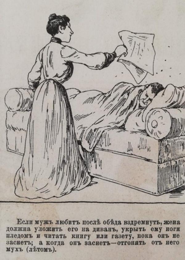 Пособие 19 века для хороших жен .  Насколько актуально сегодня Смешное