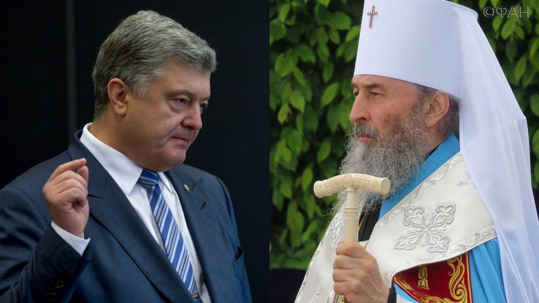 Порошенко кричал на Онуфрия по телефону и требовал «пойти на попятную» — украинские СМИ