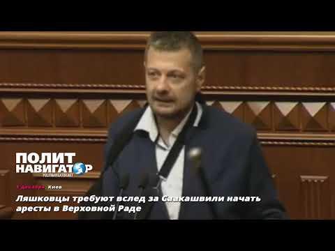 Ляшковцы требуют вслед за Саакашвили начать аресты в Верховной Раде
