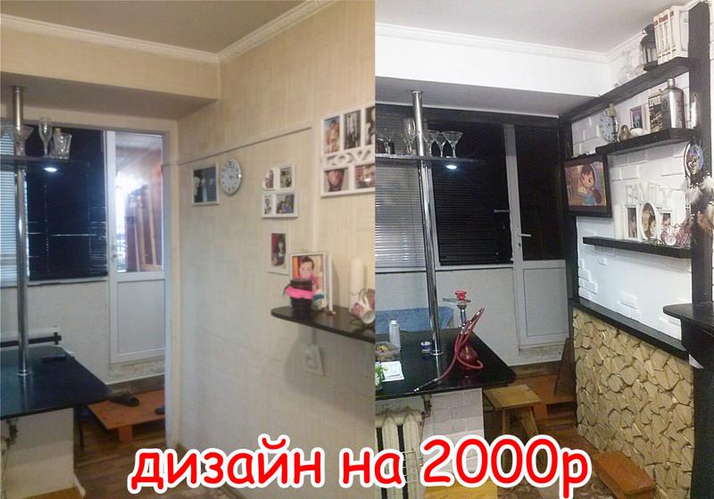Необычный кухонный интерьер. Личный опыт