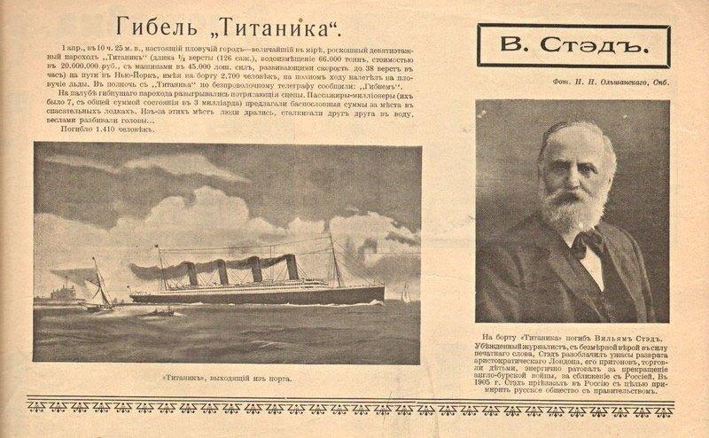 О русских пассажирах «Титаника» дальние дали