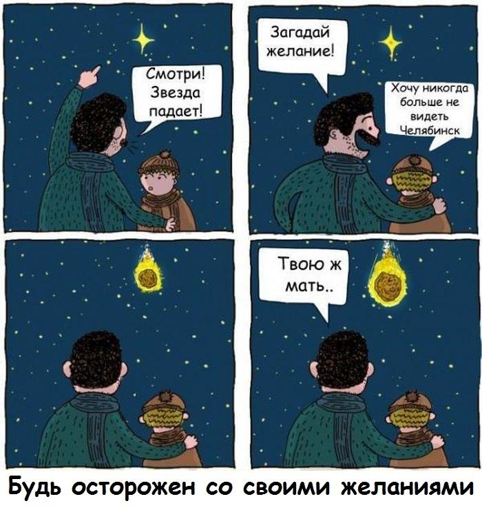 Смешные картинки со звездами и надписями