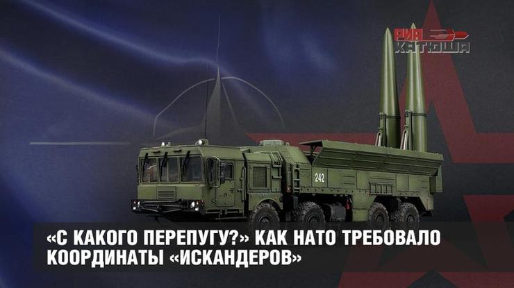 НАТО потребовало у России пр…