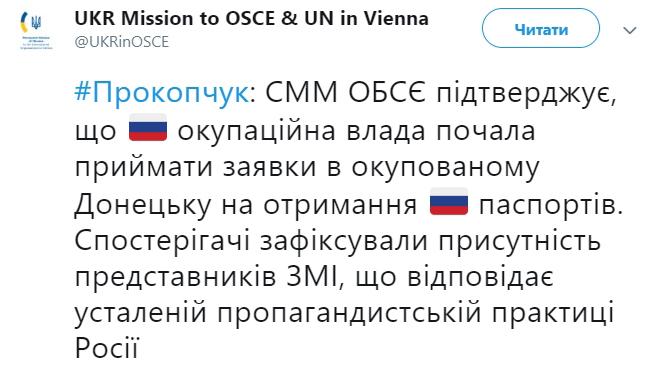И даже слепые прозреют: ОБСЕ зафиксировали сбор заявок на получение российского паспорта