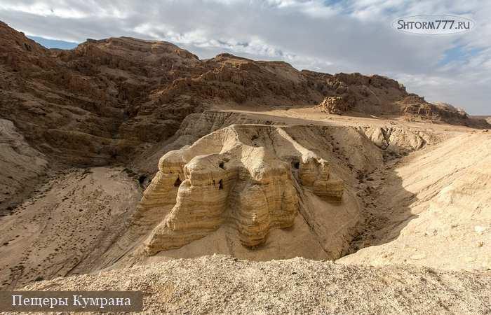 свитки Мёртвого моря-1