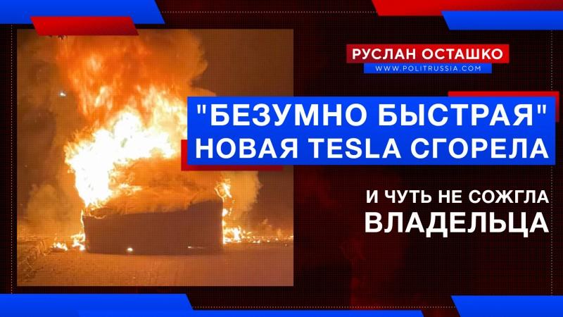 «Безумно быстрая» Tesla новой модели почти сожгла владельца