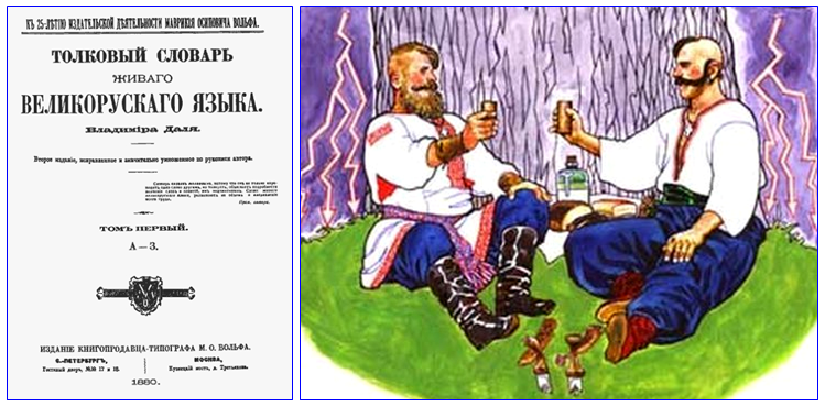 Хохол, жид, украинец, москал…
