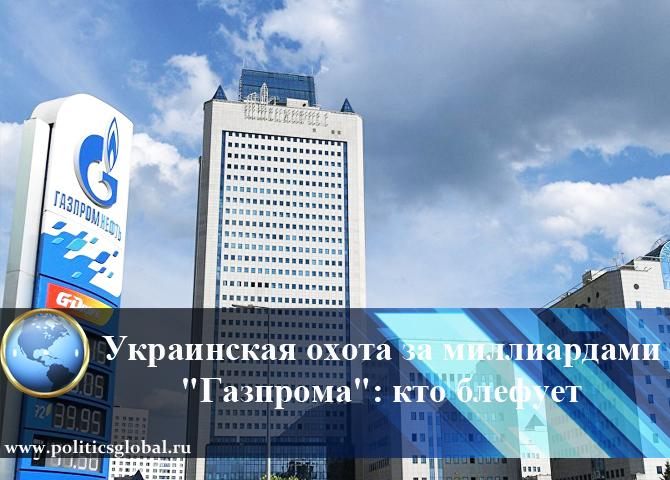 Украинская охота за миллиардами «Газпрома»: кто блефует