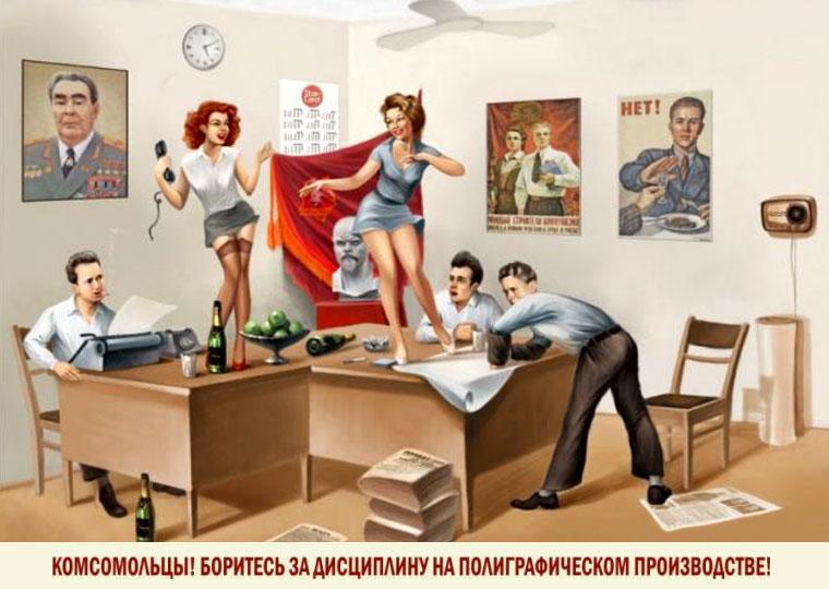 ТРУДОУСТРОЙСТВО В СССР