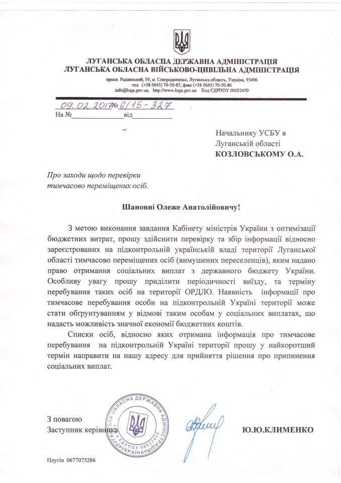 Киев забирает пенсии за частое посещение ЛНР