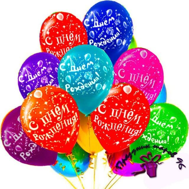 Маме, поздравление с днем рождения открытка с шарами