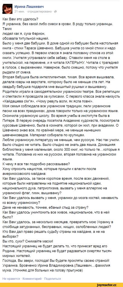 """""""Я украинка!а вы будьте прок…"""