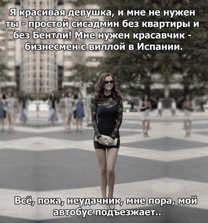 1. Я красивая девушка... 2. Настоящая любовь.