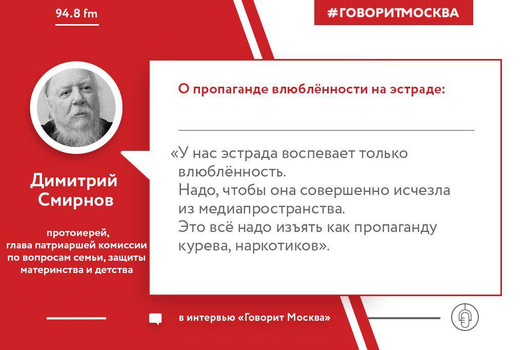 В РПЦ призвали запретить пропаганду влюблённости на эстраде