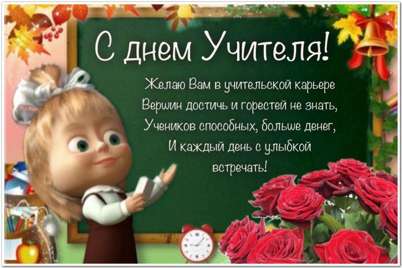 начала мама учительница поздравление характера вечная