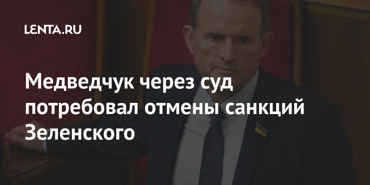 Медведчук через суд потребовал отмены санкций Зеленского Бывший СССР