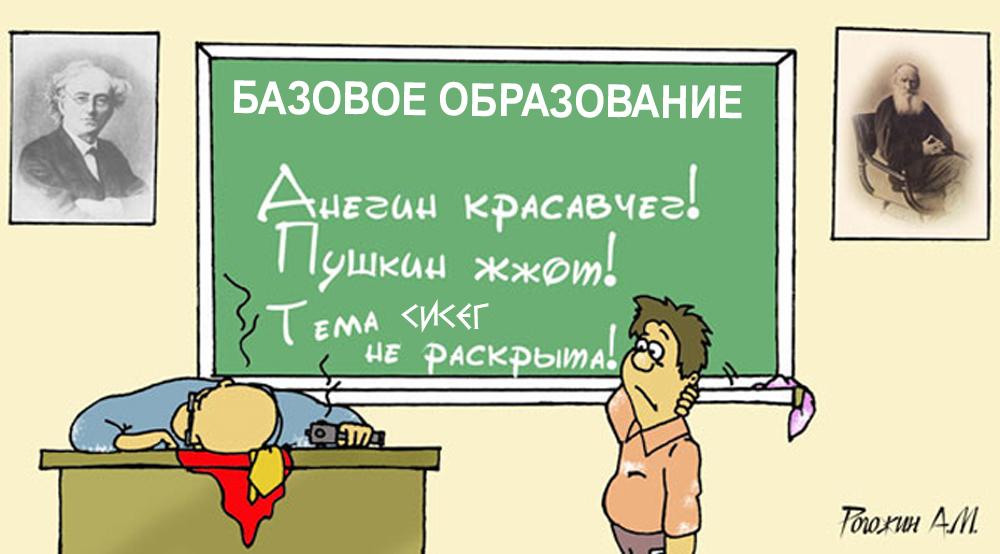 Что написано пером... школьника)