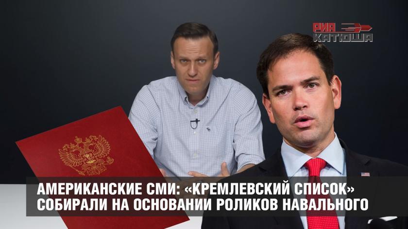 Американские СМИ: «Кремлевский список» собирали на основании роликов Навального