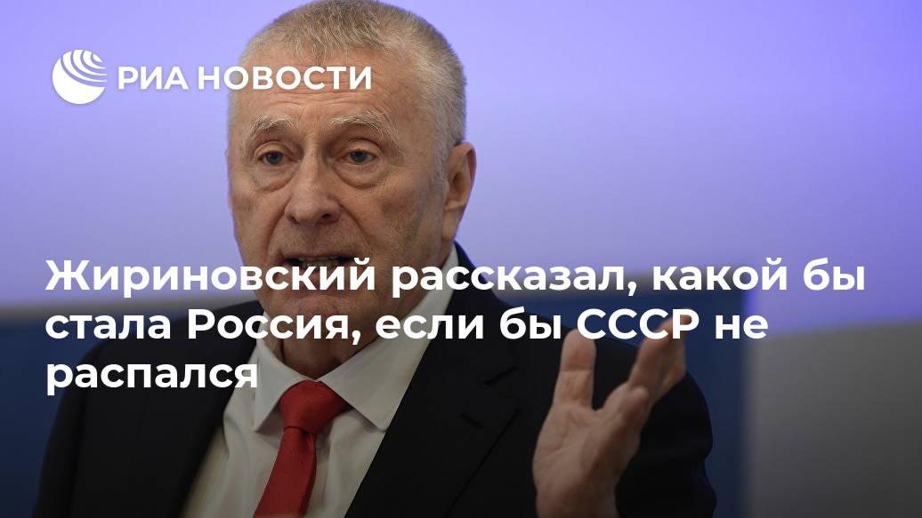 Жириновский рассказал, какой бы стала Россия, если бы СССР не распался Лента новостей