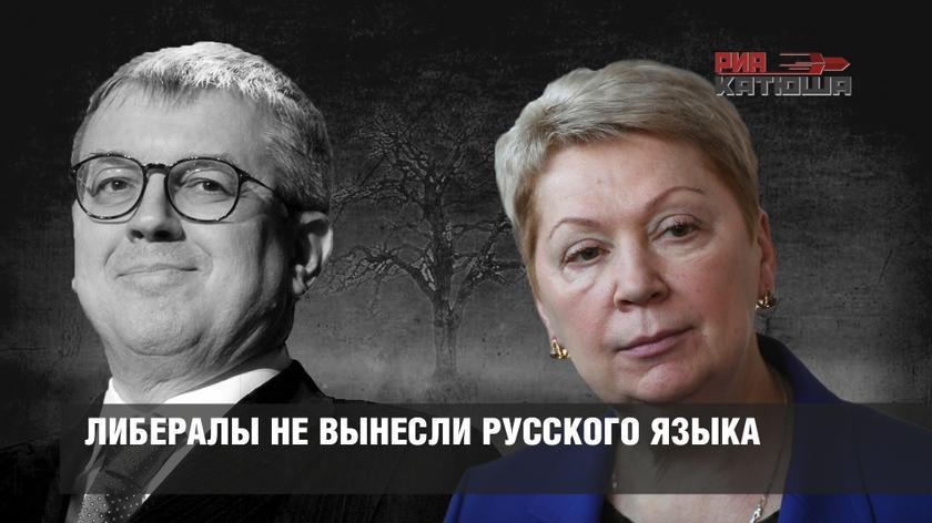 Либералы не вынесли русского языка