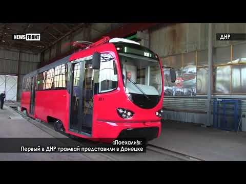 «Поехали!»: Первый в ДНР трамвай представили в Донецке