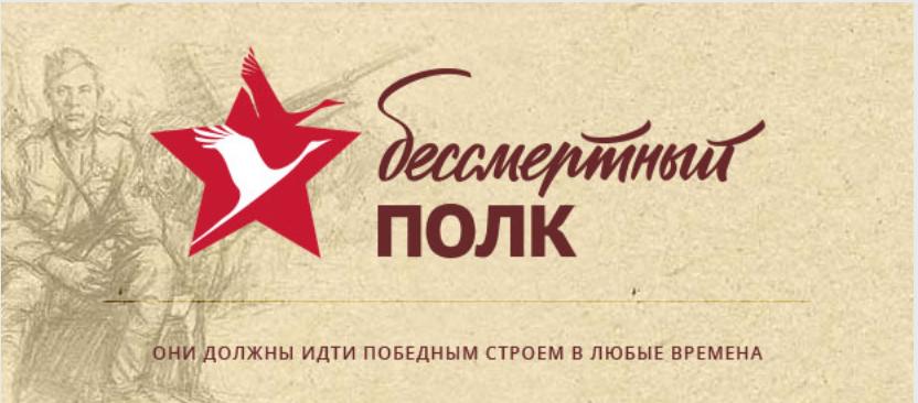 """МирТесен запустил акцию """"Бессмертный полк"""""""