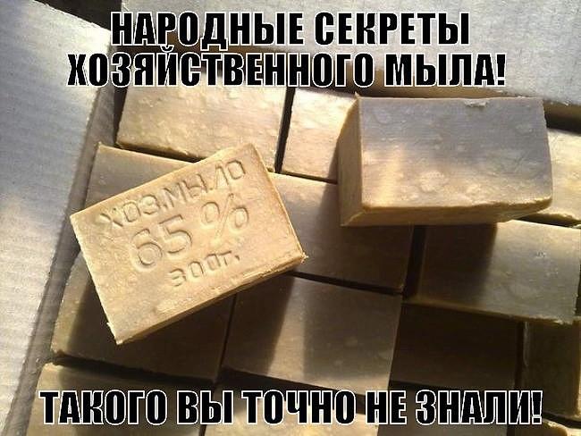Как можно использовать хозяйственное мыло