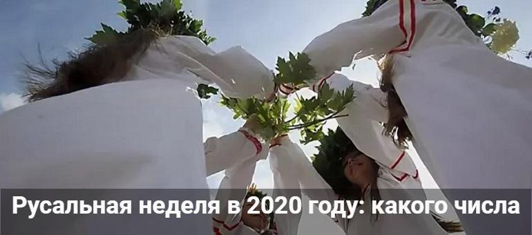 Русальная неделя в 2020 году: какого числа будет