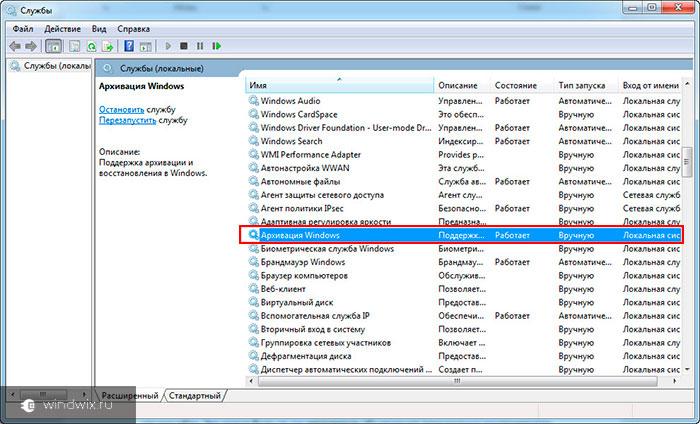 Архивация Windows