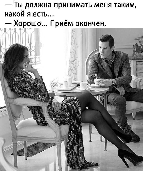 - Ты должна принимать меня таким, какой я есть... Улыбнемся))
