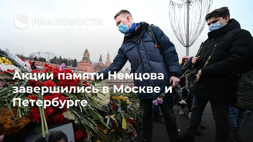Акции памяти Немцова завершились в Москве и Петербурге Лента новостей