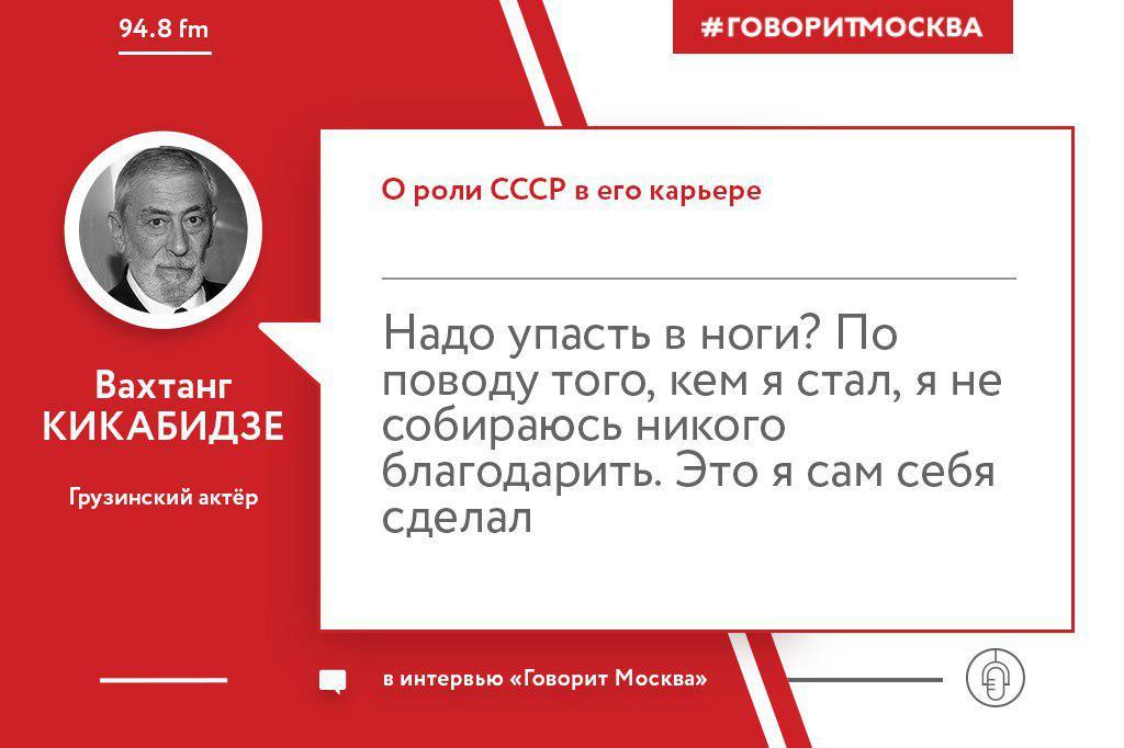 Кикабидзе отказался от критики в адрес Советского Союза