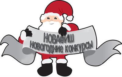 Новогодние конкурсы от Новафиш