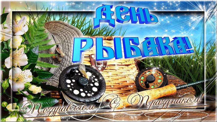 Поздравительная открытка к дню рыбака
