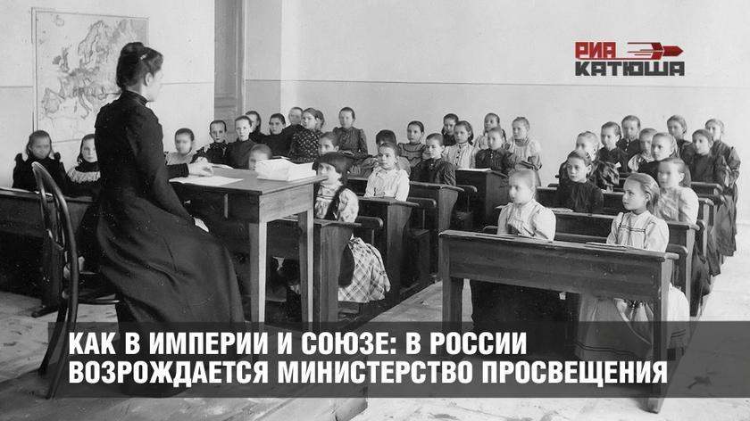 Как в Империи и Союзе: в России возрождается Министерство просвещения