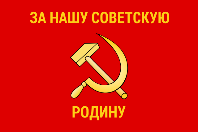 100 лет Рабоче-Крестьянской Красной Армии и Флоту