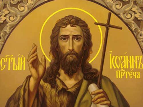 7 июля - Рождество Иоанна Предтечи: молитвы святому.