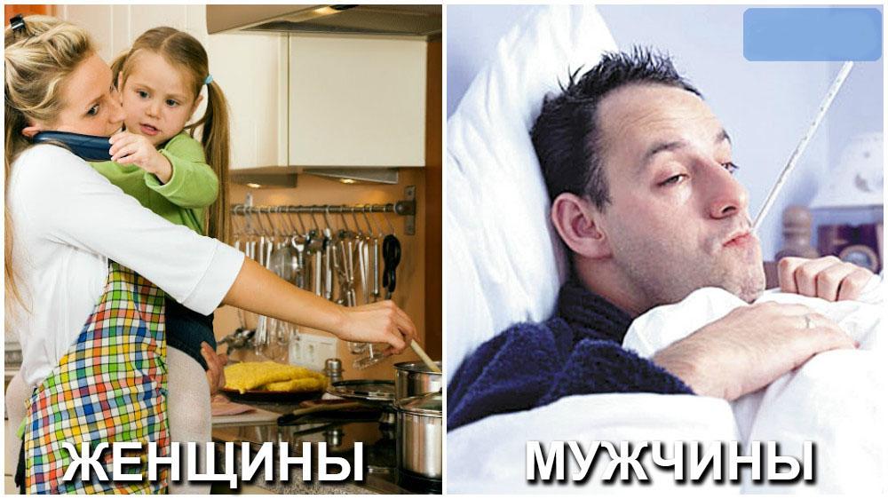 Картинка как болеют мужчины и женщины прикольный