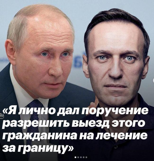 Почему Навальный обвинил Путина в 100% лжи?
