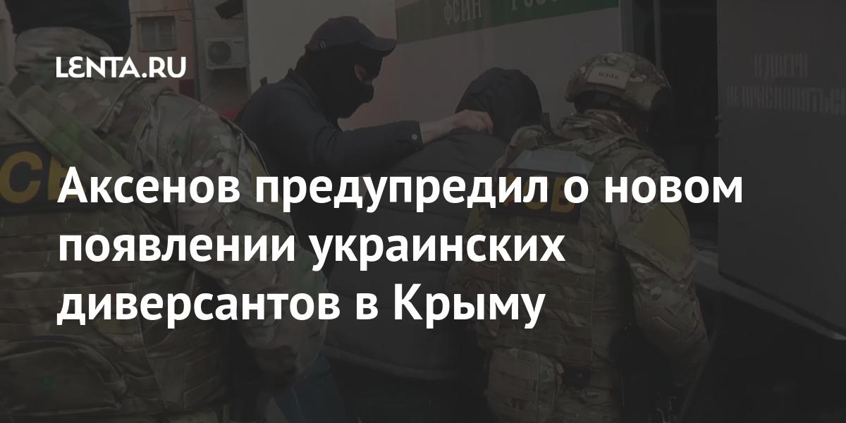 Аксенов предупредил о новом появлении украинских диверсантов в Крыму Россия