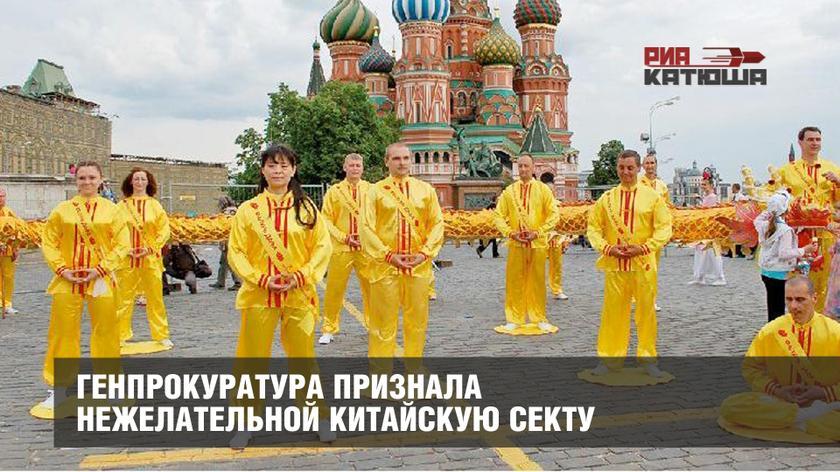 Генпрокуратура признала нежелательной китайскую секту россия