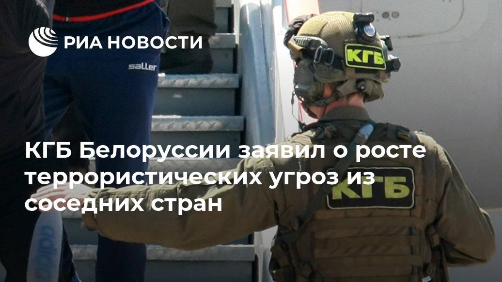 КГБ Белоруссии заявил о росте террористических угроз из соседних стран Лента новостей