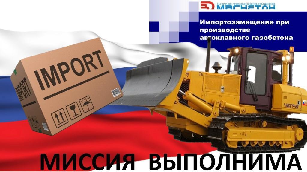 Работает ли импортозамещение в России? — впечатляющая аналитика (ФОТО)