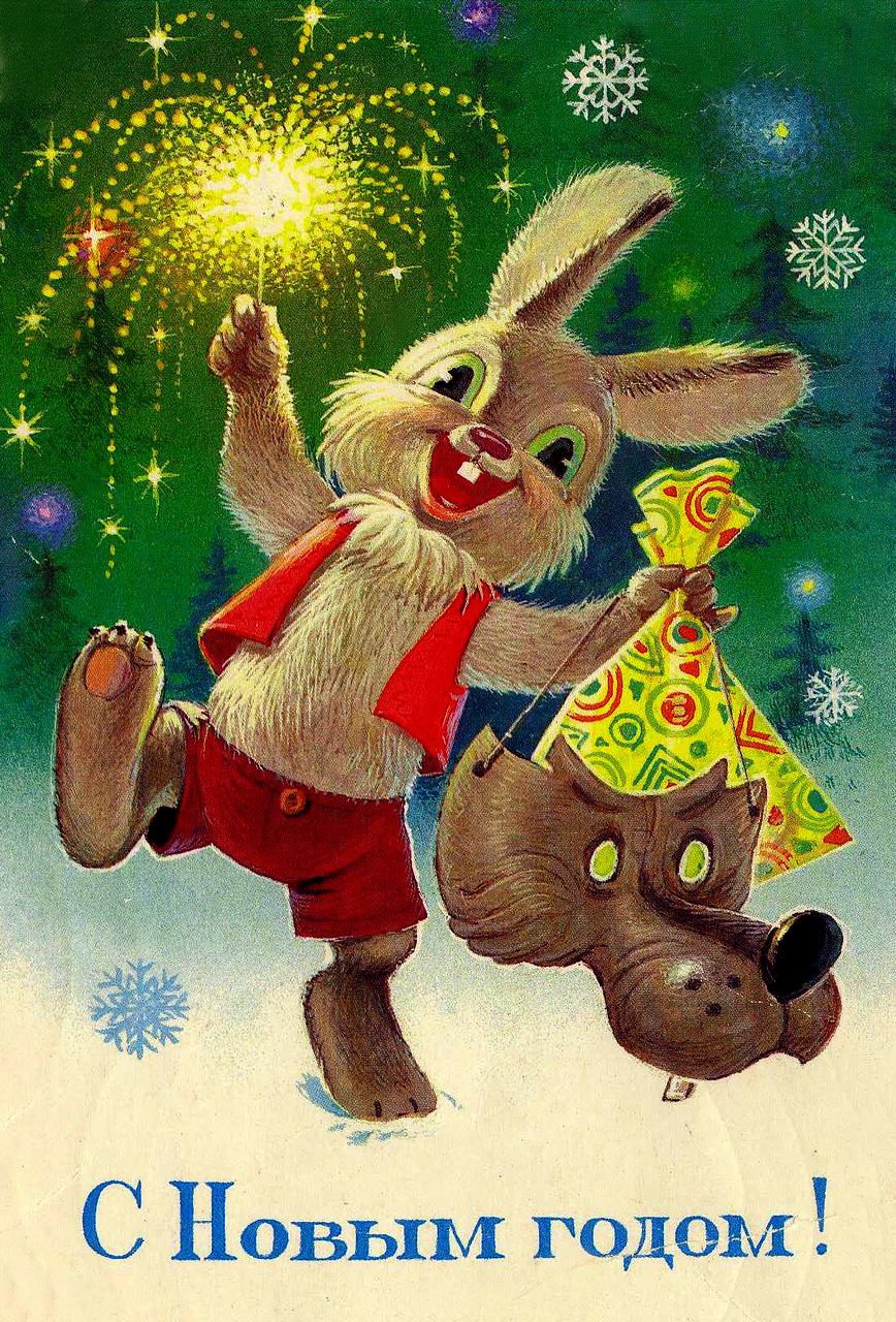 адольфа считали новогодние открытки ссср советские сувенир